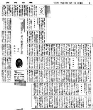 「国民の歴史」米沢日報(下).jpg