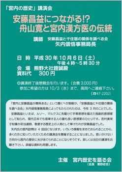 「宮内の歴史」講演会チラシ表.jpg