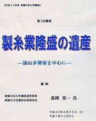 「製糸業隆盛の遺産」資料.jpg