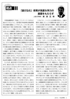 コンピテンシー 奈須正裕.jpg