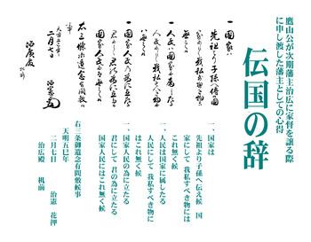 上杉鷹山公 伝国の辞.jpg