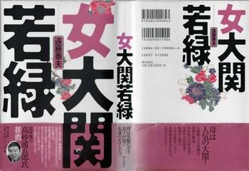 女大関 若緑Scan 26.jpg