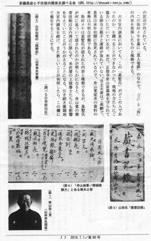 安藤昌益 通信2018.7.1.jpg