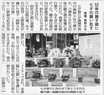 宮内七夕(毎日新聞8.11).jpg