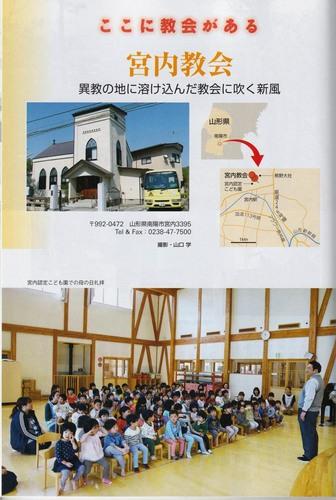 宮内教会Scan 28.jpg