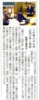 山新記事「遠藤英講演会」.jpg