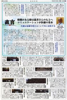 徳洲新聞300409 1.jpg