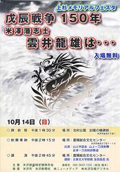 戊辰戦争150年雲井龍雄.jpg