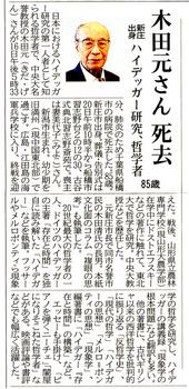 木田元さん訃報260818山形新聞.jpg