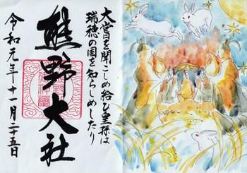 熊野大社大嘗祭記念.jpg