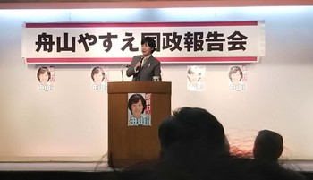 舟山やすえ国政報告会DSC_1187.jpg
