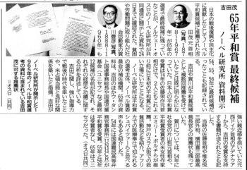 賀川豊彦先生とノーベル賞.jpg