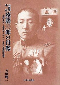 遠藤三郎中将の肖像51Crf8oydEL.jpg