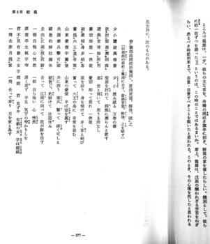 雲井龍雄「ウラルの山太平の海」1 .jpg