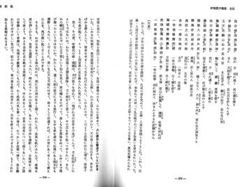 雲井龍雄「ウラルの山太平の海」2.jpg