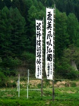 高い山の日 神のぼり.jpg