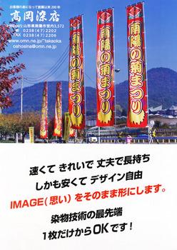 高岡染店チラシ23.11 表.jpg