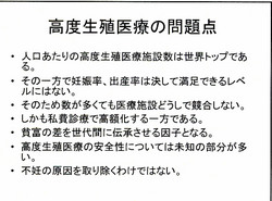 高度生殖医療10.jpg