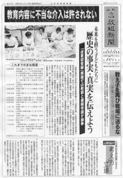 高教組新聞1.jpg