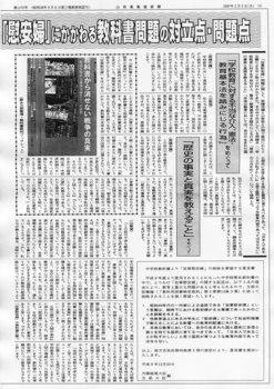 高教組新聞2.jpg