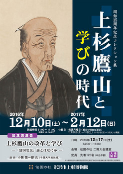 鷹山公と学びの時代chirashi-1.jpg